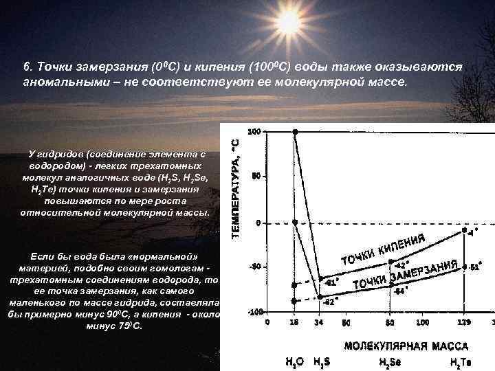 6. Точки замерзания (00 С) и кипения (1000 С) воды также оказываются аномальными –