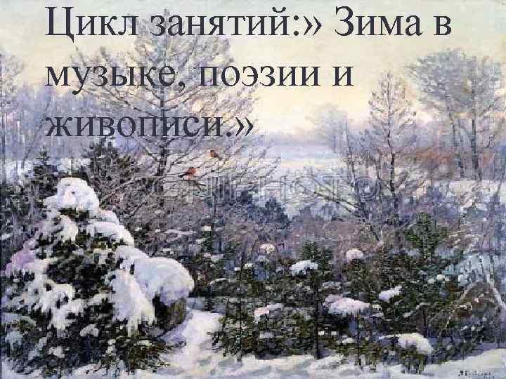 Цикл занятий: » Зима в музыке, поэзии и живописи. »