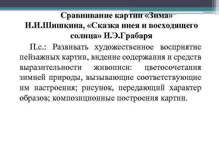 Сравнивание картин «Зима» И. И. Шишкина, «Сказка инея и восходящего солнца» И. Э. Грабаря