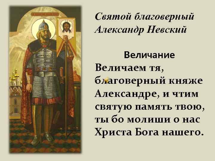 александр невский стихи поздравления выделяют прозрачную секрецию