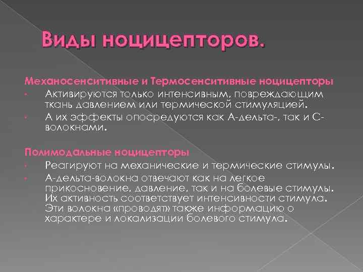 Виды ноцицепторов. Механосенситивные и Термосенситивные ноцицепторы • Активируются только интенсивным, повреждающим ткань давлением или