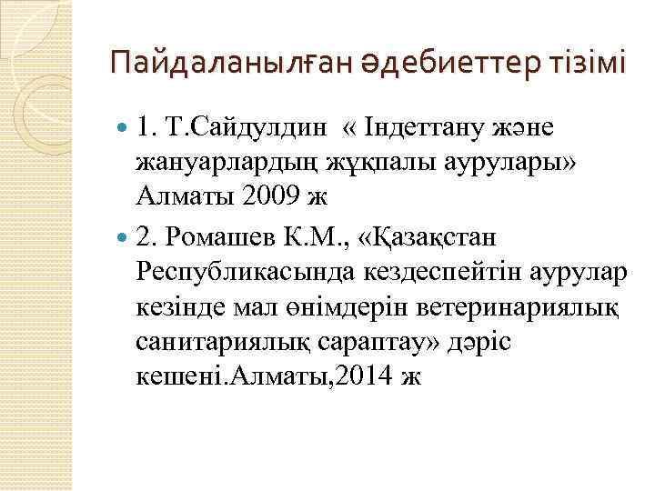 Пайдаланылған әдебиеттер тізімі 1. Т. Сайдулдин « Індеттану және жануарлардың жұқпалы аурулары» Алматы 2009