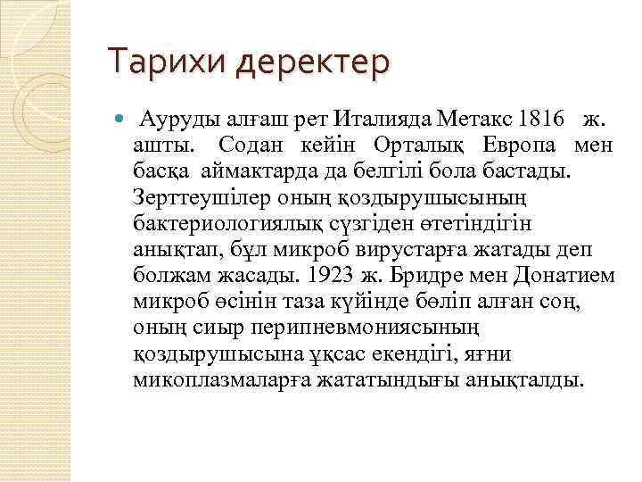 Тарихи деректер Ауруды алғаш рет Италияда Метакс 1816 ж. ашты. Содан кейін Орталық Европа