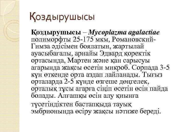 Қоздырушысы – Mycoplazma agalactiae полиморфты 25 -175 мкм, Романовский. Гимза әдісімен боялатын, жартылай ауасыбағалы,