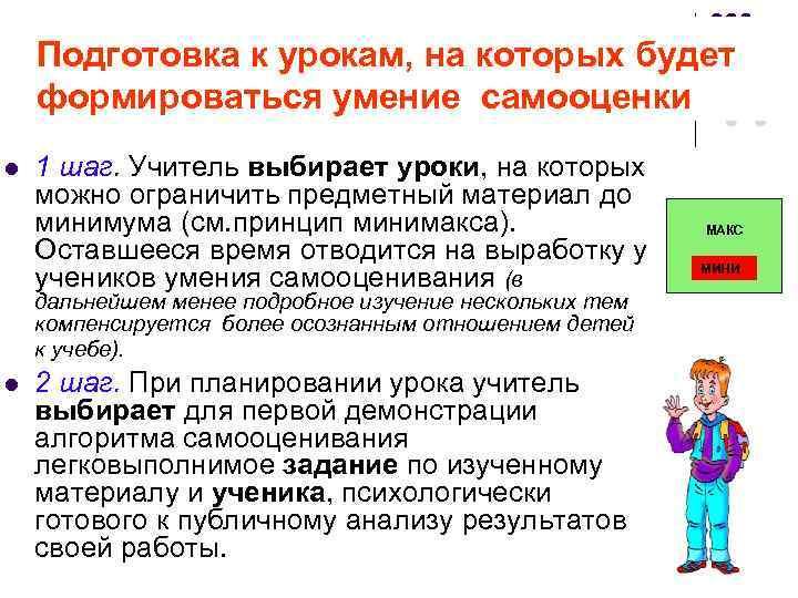 Подготовка к урокам, на которых будет формироваться умение самооценки l 1 шаг. Учитель выбирает