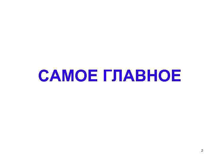 САМОЕ ГЛАВНОЕ 2
