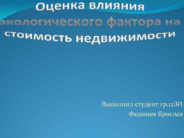 Выполнил студент гр. 12 ЗИ Федюнев Ярослав