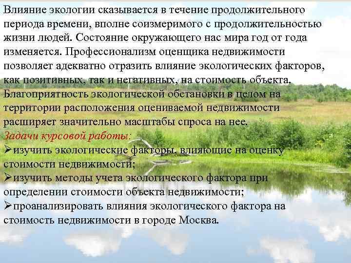 Влияние экологии сказывается в течение продолжительного периода времени, вполне соизмеримого с продолжительностью жизни людей.