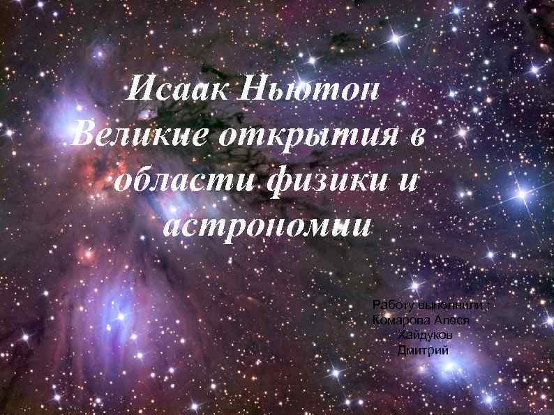 Исаак Ньютон Великие открытия в области физики и астрономии Работу выполнили : Комарова Алеся