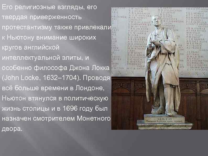 Его религиозные взгляды, его твердая приверженность протестантизму также привлекали к Ньютону внимание широких кругов