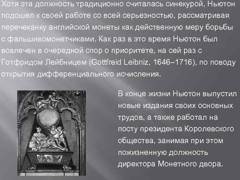 Хотя эта должность традиционно считалась синекурой, Ньютон подошел к своей работе со всей серьезностью,