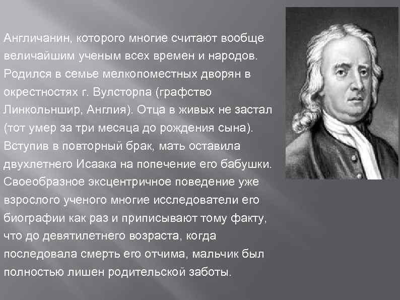 Англичанин, которого многие считают вообще величайшим ученым всех времен и народов. Родился в семье