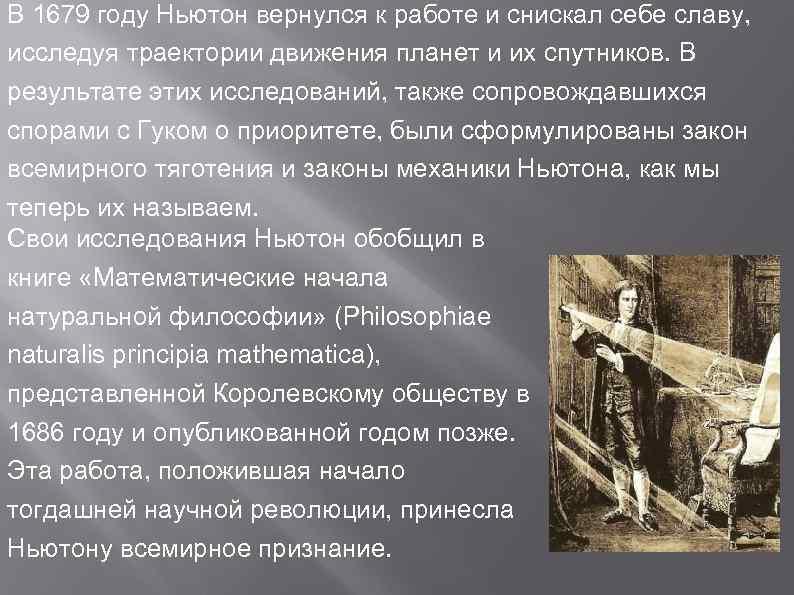 В 1679 году Ньютон вернулся к работе и снискал себе славу, исследуя траектории движения