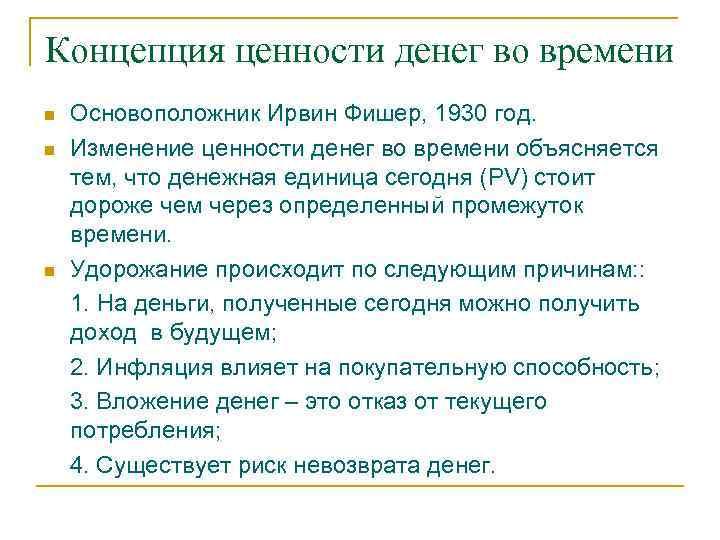 Концепция ценности денег во времени n n n Основоположник Ирвин Фишер, 1930 год. Изменение