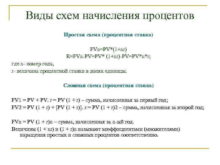 Виды схем начисления процентов Простая схема (процентная ставка) FVn=PV*(1+nr) R=FVn-PV=PV* (1+nr)-PV=PV*n*r; где n- номер