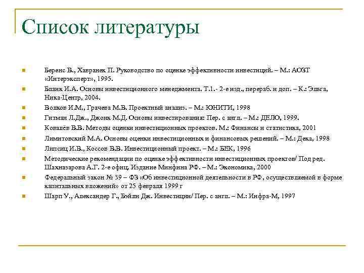 Список литературы n n n n n Беренс В. , Хавранек П. Руководство по