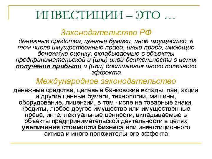 ИНВЕСТИЦИИ – ЭТО … Законодательство РФ денежные средства, ценные бумаги, иное имущество, в том