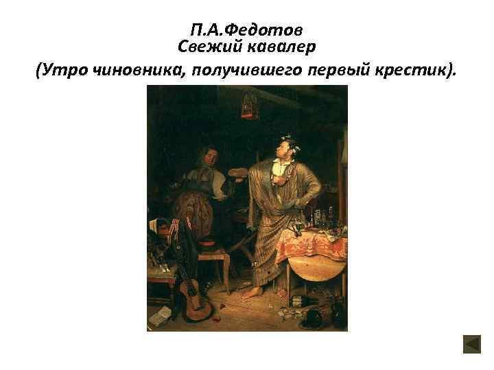 П. А. Федотов Свежий кавалер (Утро чиновника, получившего первый крестик).