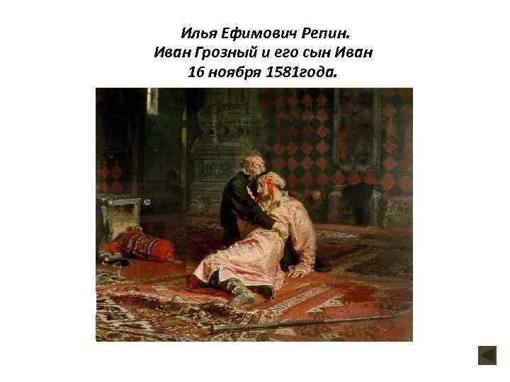 Илья Ефимович Репин. Иван Грозный и его сын Иван 16 ноября 1581 года.
