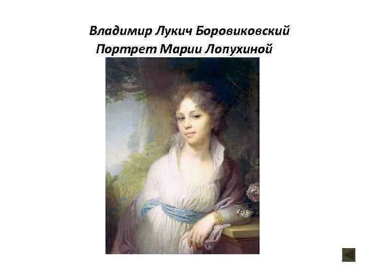 Владимир Лукич Боровиковский Портрет Марии Лопухиной