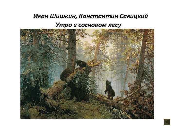 Иван Шишкин, Константин Савицкий Утро в сосновом лесу