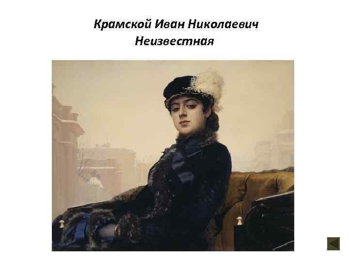 Крамской Иван Николаевич Неизвестная