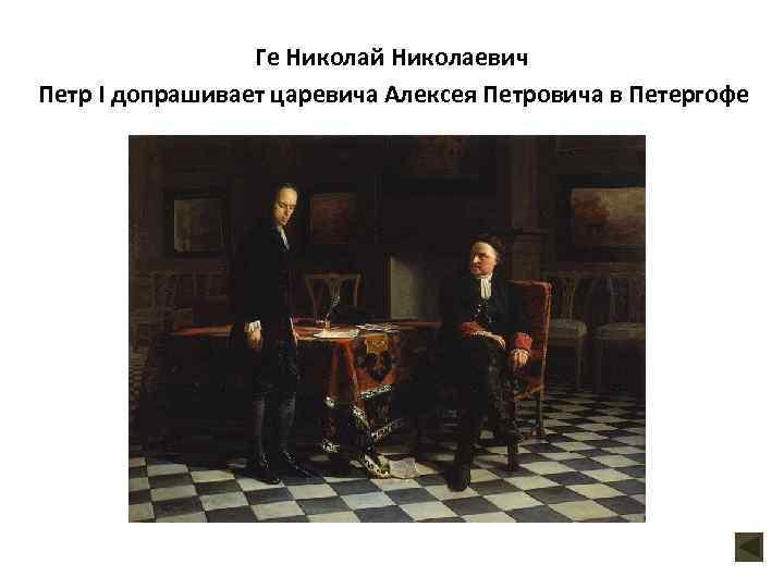 Ге Николай Николаевич Петр I допрашивает царевича Алексея Петровича в Петергофе