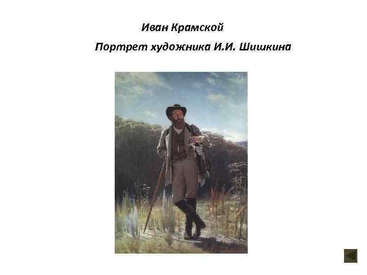 Иван Крамской Портрет художника И. И. Шишкина