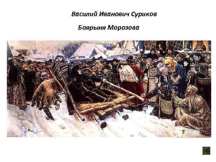 Василий Иванович Суриков Боярыня Морозова
