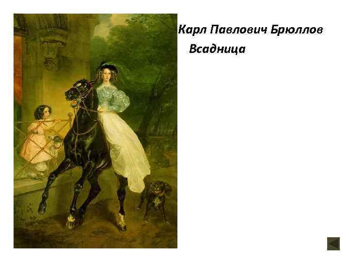Карл Павлович Брюллов Всадница
