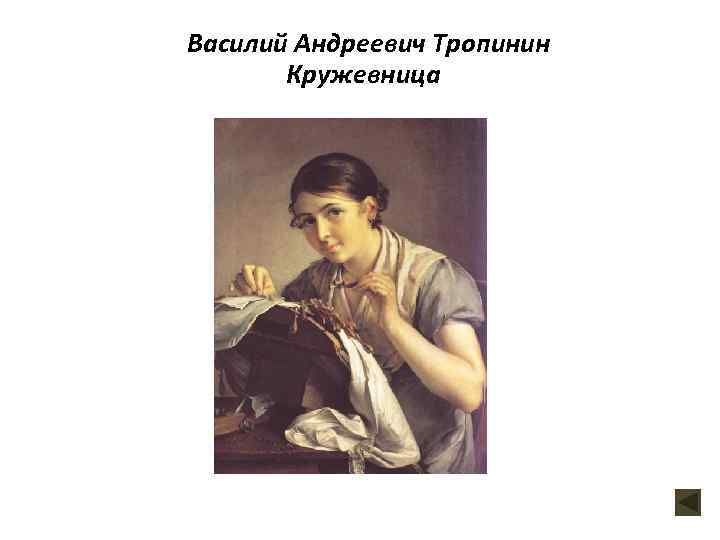 Василий Андреевич Тропинин Кружевница