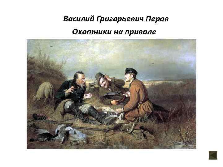Василий Григорьевич Перов Охотники на привале