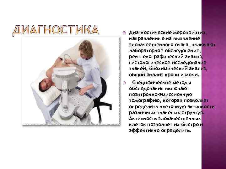 Диагностические мероприятия, направленные на выявление злокачественного очага, включают лабораторное обследование, рентгенографический анализ, гистологическое