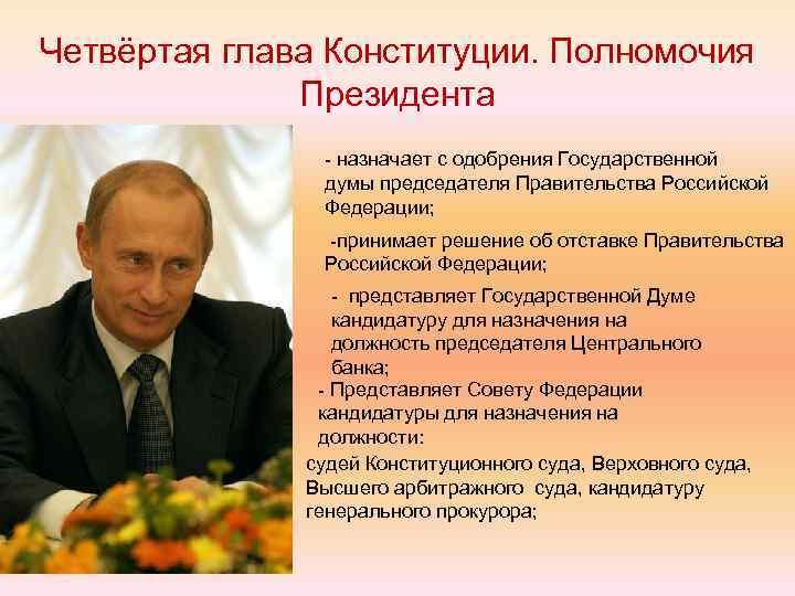 Четвёртая глава Конституции. Полномочия Президента - назначает с одобрения Государственной думы председателя Правительства Российской