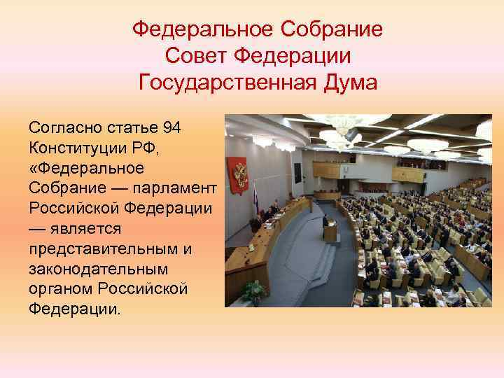 Федеральное Собрание Совет Федерации Государственная Дума Согласно статье 94 Конституции РФ, «Федеральное Собрание —