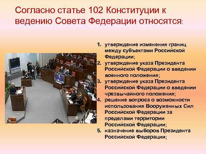 Согласно статье 102 Конституции к ведению Совета Федерации относятся: 1. утверждение изменения границ между