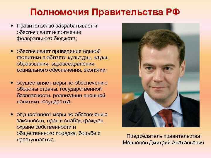 Полномочия Правительства РФ Правительство разрабатывает и обеспечивает исполнение федерального бюджета; обеспечивает проведение единой гполитики