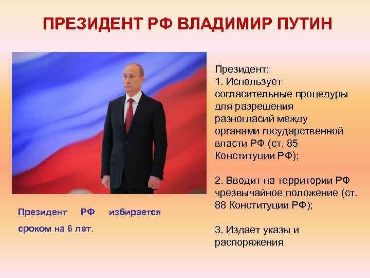 ПРЕЗИДЕНТ РФ ВЛАДИМИР ПУТИН Президент: 1. Использует согласительные процедуры для разрешения разногласий между органами