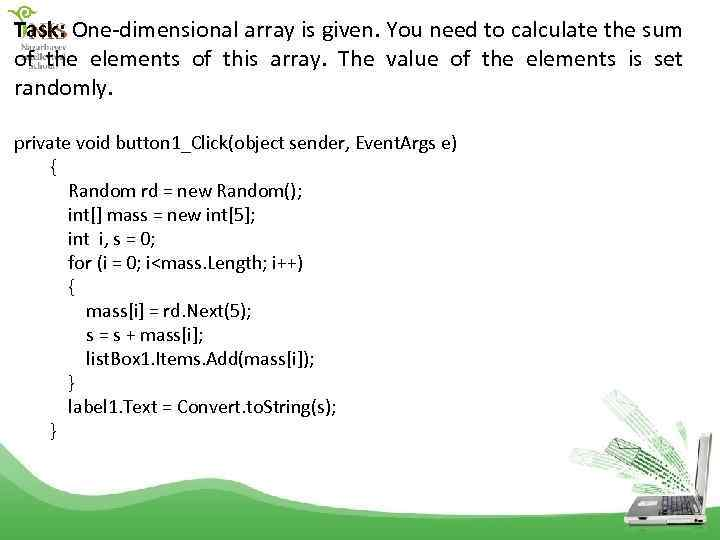 Task: One-dimensional array is given. You need to calculate the sum of the elements