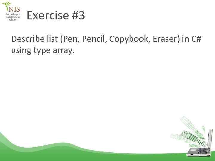 Exercise #3 Describe list (Pen, Pencil, Copybook, Eraser) in С# using type array.