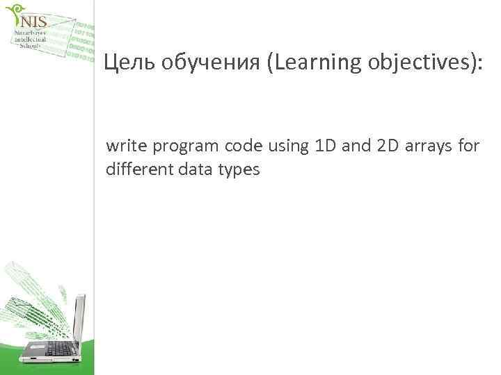 Цель обучения (Learning objectives): write program code using 1 D and 2 D arrays