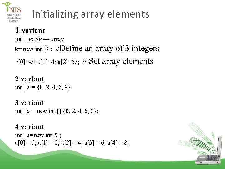 Initializing array elements 1 variant int [] к; //к — array k= nеw int