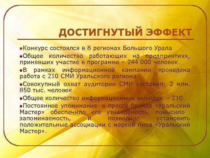 ДОСТИГНУТЫЙ ЭФФЕКТ l. Конкурс состоялся в 8 регионах Большого Урала l. Общее количество работающих