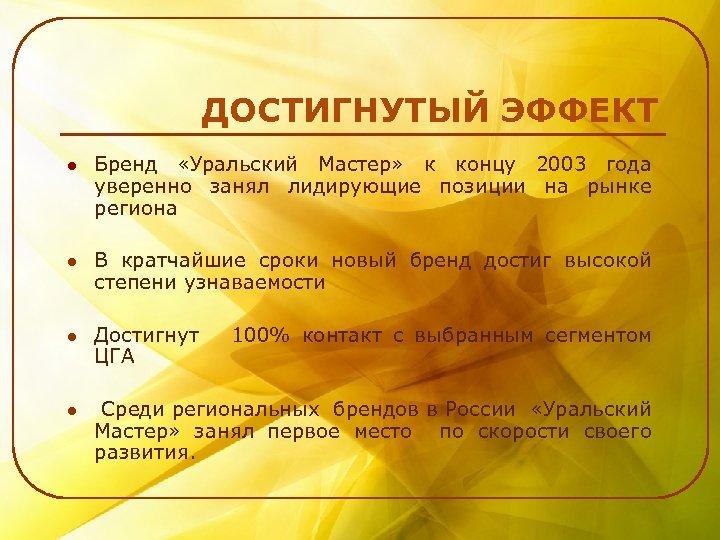 ДОСТИГНУТЫЙ ЭФФЕКТ l Бренд «Уральский Мастер» к концу 2003 года уверенно занял лидирующие позиции