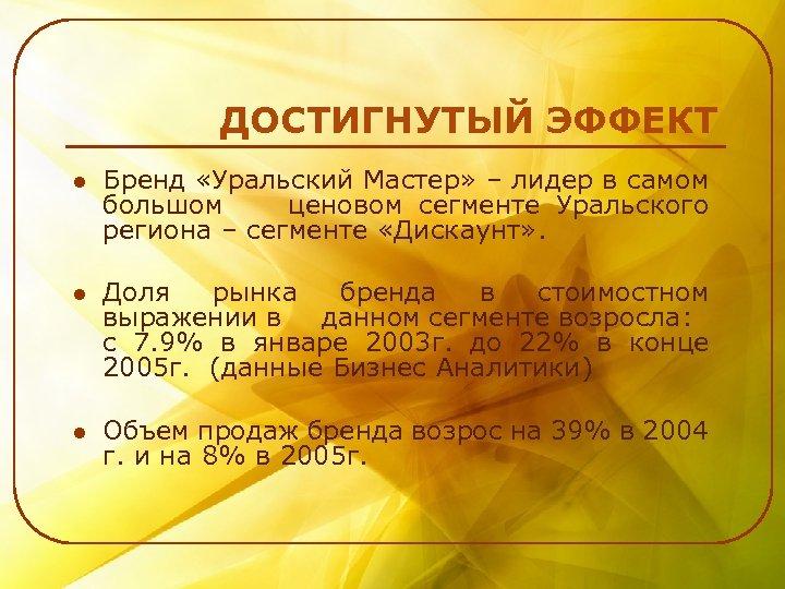 ДОСТИГНУТЫЙ ЭФФЕКТ l Бренд «Уральский Мастер» – лидер в самом большом ценовом сегменте Уральского