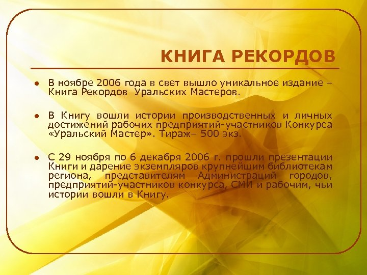 КНИГА РЕКОРДОВ l В ноябре 2006 года в свет вышло уникальное издание – Книга