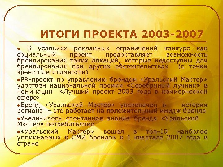 ИТОГИ ПРОЕКТА 2003 -2007 l В условиях рекламных ограничений конкурс как социальный проект предоставляет