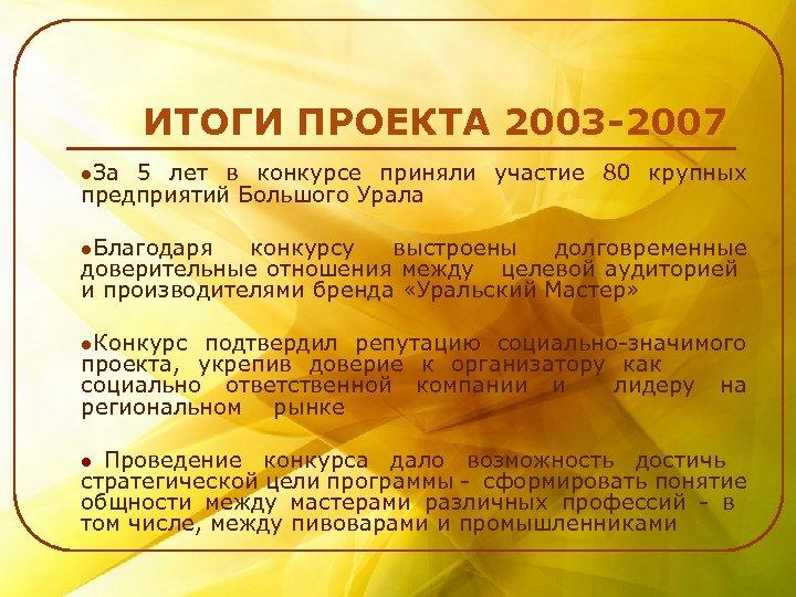 ИТОГИ ПРОЕКТА 2003 -2007 l. За 5 лет в конкурсе приняли участие 80 крупных