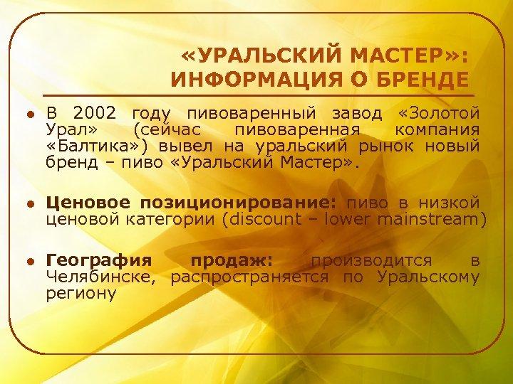 «УРАЛЬСКИЙ МАСТЕР» : ИНФОРМАЦИЯ О БРЕНДЕ l В 2002 году пивоваренный завод «Золотой