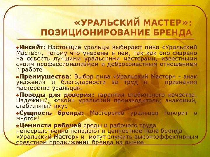 «УРАЛЬСКИЙ МАСТЕР» : ПОЗИЦИОНИРОВАНИЕ БРЕНДА l. Инсайт: Настоящие уральцы выбирают пиво «Уральский Мастер»